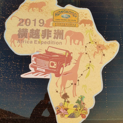 Africa Expedition 2019